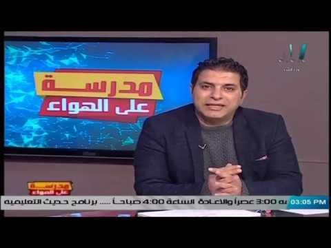 لغة عربية الصف السادس الابتدائي 2020 ( ترم 2)  - الحلقة 3 – إعراب الفعل المضارع