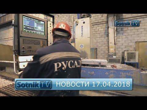 ИНФОРМАЦИОННЫЙ ВЫПУСК 17.04.2018