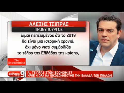 Τσίπρας στον Economist : Ήρθε η ώρα να οικοδομήσουμε την Ελλάδα των πολλών | 26/1/2019 | ΕΡΤ
