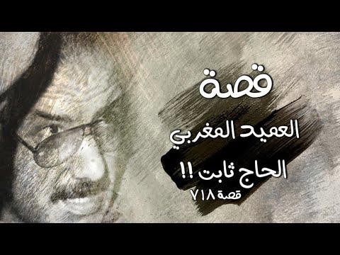 718 - قصة العميد المغربي الحاج ثابت !!