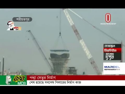 Construction of last pillar of Padma Bridge completed (01-04-2020) Courtesy: Independent TV