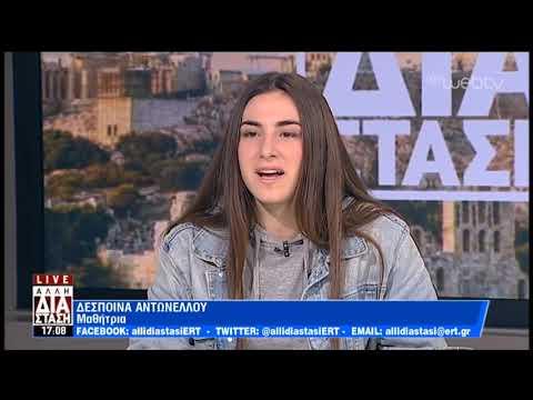 «Ικέτιδες του χθες, του σήμερα ικέτες», μαθητική ταινία 2ου Γυμνασίου Ηλιούπολης | 11/2/2019 | ΕΡΤ
