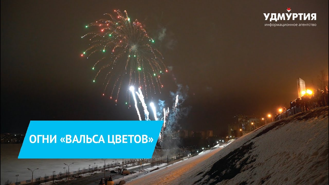 Третий фестиваль фейерверков «Вальс цветов» прошел в Ижевске
