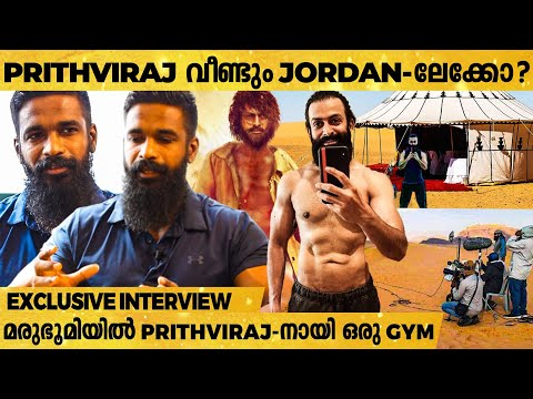 Prithviraj-നായി മരുഭൂമിയിൽ ഒരുക്കിയ Gym - Personal Trainer Ajith Babu Revelas   Exclusive Interview