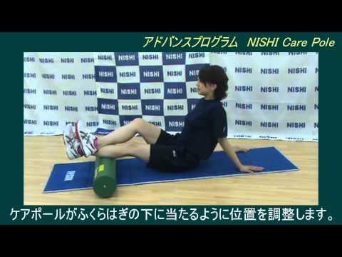 【ポール系器具ストレッチ①】アキレス腱・ふくらはぎなど下腿筋群のケア