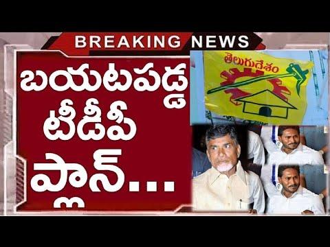 Shocking: Tdp Plan On Corona Leaked By Jagan Sarkar | Ap News Viral | Telugu