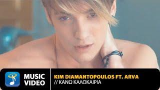 Kim feat. Arva Kano Kalokeria pop music videos 2016