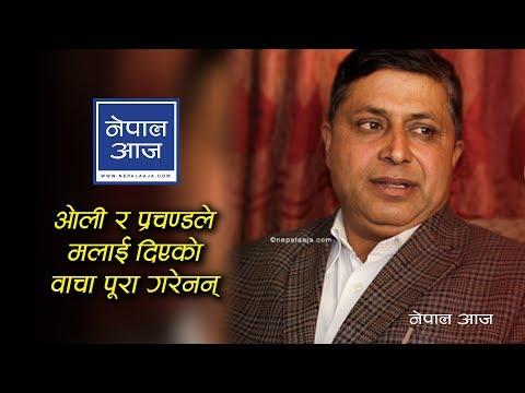 (प्रचण्डले लोकतान्त्रिक पद्धतिबाट पार्टी अध्यक्ष बन्नुपर्छ | Nirmal Bhattarai | Nepal Aaja - Duration: 37 minutes.)