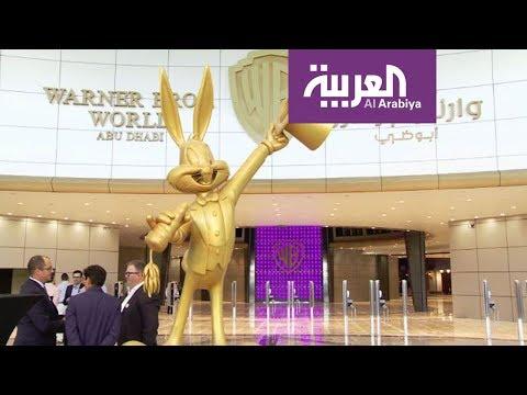 العرب اليوم - شاهد:وارنر براذرز في أبوظبي