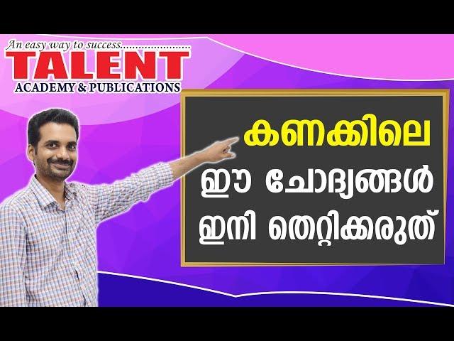 Secretariat Assistant Maths Explanation | Kerala PSC | TALENT ACADEMY