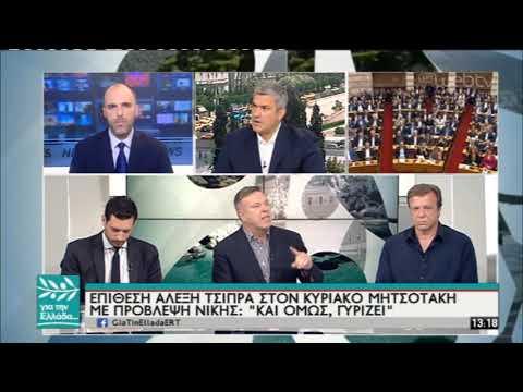 Κ. Κυρανάκης, Γ. Πεταλωτής, Β. Παπαδημητρίου στον Σπύρο Χαριτάτο | 05/06/2019 | ΕΡΤ