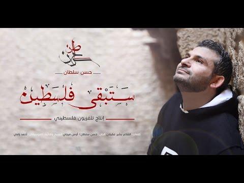 حسن سلطان - ستبقى فلسطين
