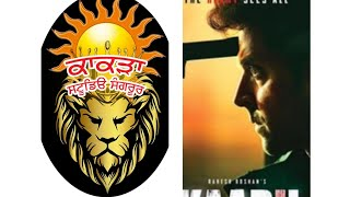 Jan 25, 2017 ... Kabil Review. K . Studio FDFS. Loading. ... Kaabil (*Kabil) Movie Review, Rating n{4/5} Live Public Talk Full Review! - Duration: 4:36. Bollywood...