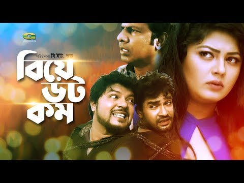 New Bangla Natok 2018 | Biye Dot Com | Ft Kalyan, Mousumi Hamid, Marzuk Russel, S N Joni | HD1080p