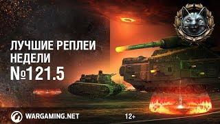 Лучшие Реплеи Недели с Кириллом Орешкиным #121.5 [World of Tanks]