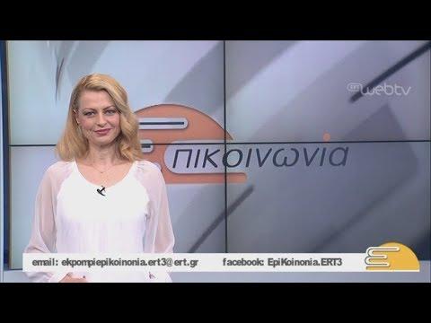 Τίτλοι Ειδήσεων ΕΡΤ3 10.00 | 18/03/2019 | ΕΡΤ
