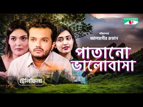 Download Patano Valobasha | পাতানো ভালোবাসা | Bangla Telefilm | Sarwat Azad Bristi | Allen Shuvro | Channel i hd file 3gp hd mp4 download videos