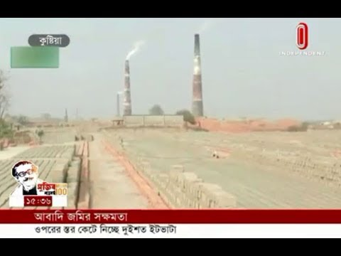 200 brick-kiln behind land degradation (24-01-2020) Courtesy: Independent TV