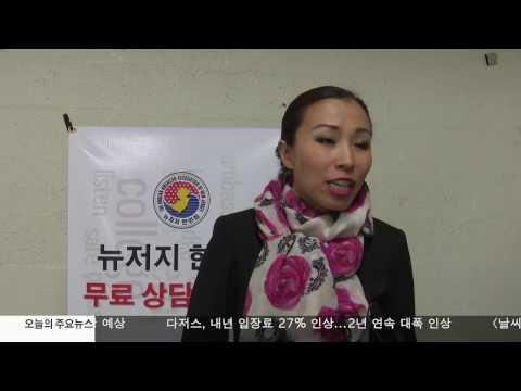 FATCA, 미 신고시 6만 달러 벌금 11.18.16 KBS America News