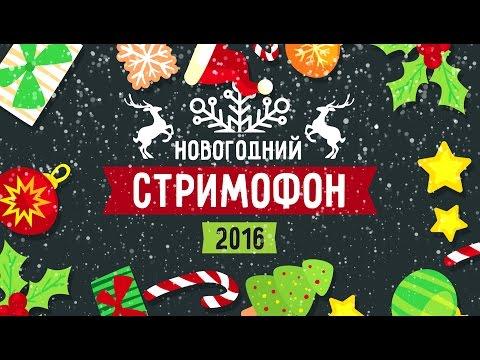 НОВОГОДНИЙ СТРИМОФОН 2016: ВРЕМЯ ПРИШЛО!