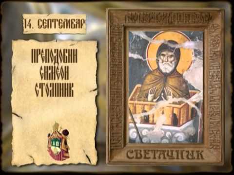 СВЕТАЧНИК 14. СЕПТЕМБАР