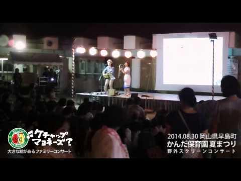 岡山県かんだ保育園・夏祭り「野外スクリーンコンサート」(ダイジェスト)
