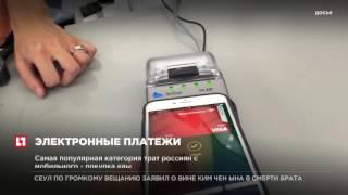 К 2020 году оплата с телефона станет повсеместной в России