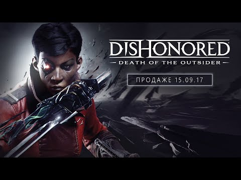трейлер Dishonored Death of the Outsider
