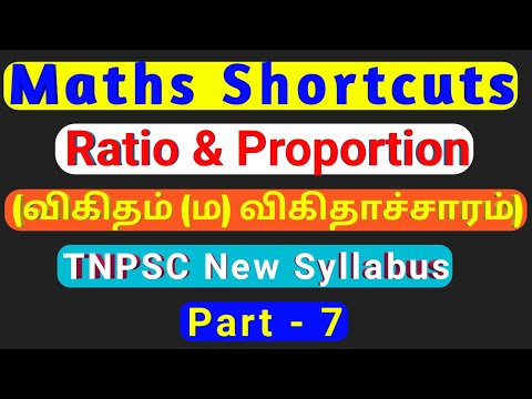 Maths Shortcuts | part -7 |Ratio & proportion               |விகிதம் ( ம) விகிதாச்சாரம்|