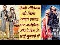 Box office collection of Half Girlfriend & Hindi Medium,हिंदी मीडियम को माउथ पब्लिसिटी से मिला फायदा