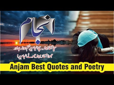 Positive quotes - Anjam best quotes and poetry in Urdu  Motivational quotes collection