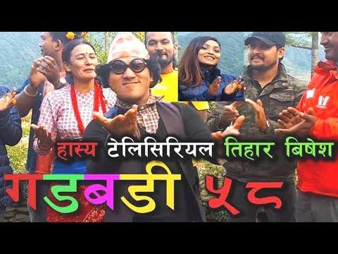 (Nepali Comedy Gadbadi 58 (तिहार बिशेष ) by Aama Agnikumari Media - Duration: 33 minutes.)