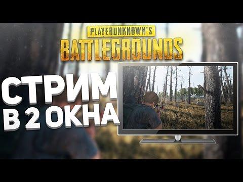НОВЫЙ ЛУТ И ОБНОВЛЕНИЕ  в Playerunknown's Battlegrounds! BATTLEGROUNDS - Test Server Стрим