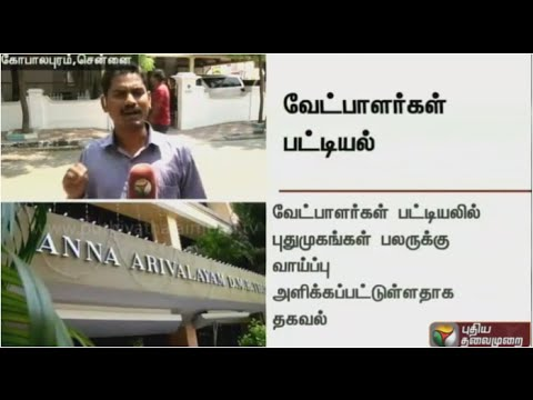 Live-report-DMK-to-release-election-candidates-list-today