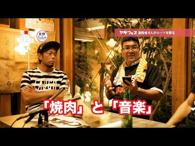 The! 焼來肉ロックフェス #1 〜4人の創始者がヤキフェス のルーツを語る〜