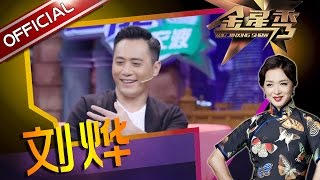 Video 《金星秀》The Jinxing Show - Liu Ye  EP.20160907【SMG Official HD】 MP3, 3GP, MP4, WEBM, AVI, FLV Juli 2018
