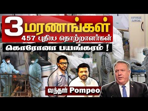 3 மரணங்கள்  457 புதிய தொற்றாளர்கள்  கொரோனா பயங்கரம் ! SooriyanFM I ARV Loshan I P Manoj