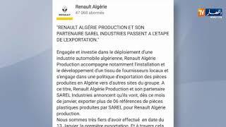 شركة رونو الجزائر تتجه نحو التصدير