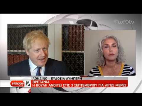 Βρετανία:Άνω του εκατομμυρίου οι υπογραφές κατά της αναστολής της Βουλής | 29/08/2019 | ΕΡΤ