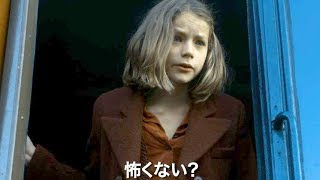 映画『少女ファニーと運命の旅』予告編