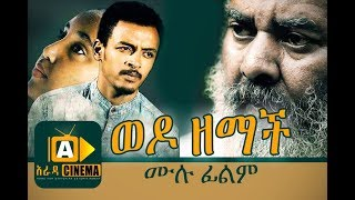 Nonton                  Ethiopian Movie   Wedo Zemach 2017 Film Subtitle Indonesia Streaming Movie Download