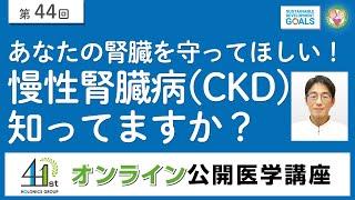 あなたの腎臓を守ってほしい!慢性腎臓病 (CKD) 知ってますか?