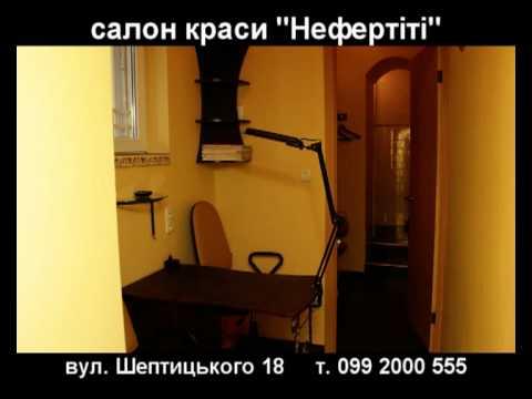 Салон красоты Nefertiti, Черновцы, ул. Шептицкого, 18.mpg