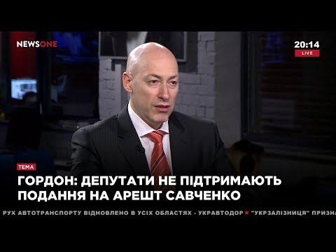 Гордон: Голосование по представлениям на Савченко будет зависеть от видео, предоставленных ГПУ