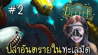 [EP.2] ปลาอันตรายในทะเลมืด | We Need to Go Deeper [zbing z.]