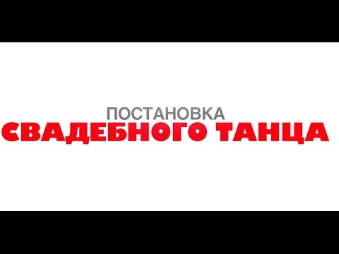 Видео по теме