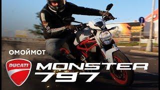 9. Мотоцикл Ducati Monster 797 2017   те�т-драйв Омоймот