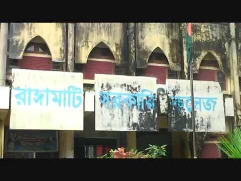 আমাদের প্রিয় রাঙামাটি কলেজ