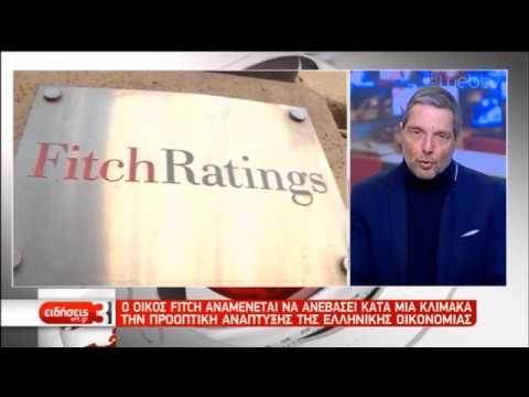 Παραμένουν ελκυστικά τα ελληνικά ομόλογα- Προοπτικές αναβάθμισης από τον οίκο Fitch| 07/01/2020| ΕΡΤ