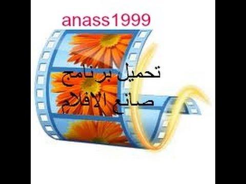 تحميل برنامج صانع الافلام - anass1999